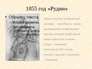 1855 год «Рудин»Новое качество человеческойпсихики – способность пылкопроповедов