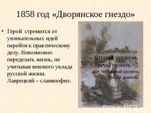 1858 год «Дворянское гнездо»Герой стремится от увлекательных идей перейти к прак