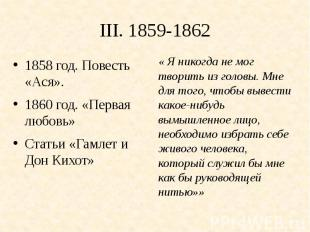 III. 1859-18621858 год. Повесть «Ася».1860 год. «Первая любовь»Статьи «Гамлет и
