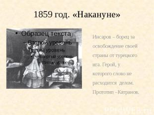 1859 год. «Накануне»Инсаров – борец заосвобождение своейстраны от турецкогоига.