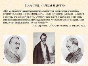 1862 год. «Отцы и дети»