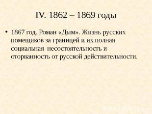 IV. 1862 – 1869 годы1867 год. Роман «Дым». Жизнь русских помещиков за границей и