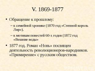 V. 1869-1877Обращение к прошлому: к семейной хронике (1870 год «Степной король Л