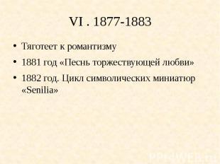 VI . 1877-1883Тяготеет к романтизму1881 год «Песнь торжествующей любви»1882 год.