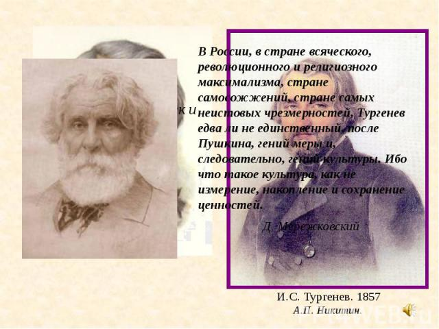 Иван Сергеевич Тургенев1818-1883