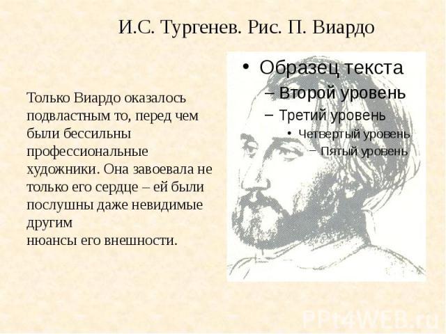 И.С. Тургенев. Рис. П. Виардо