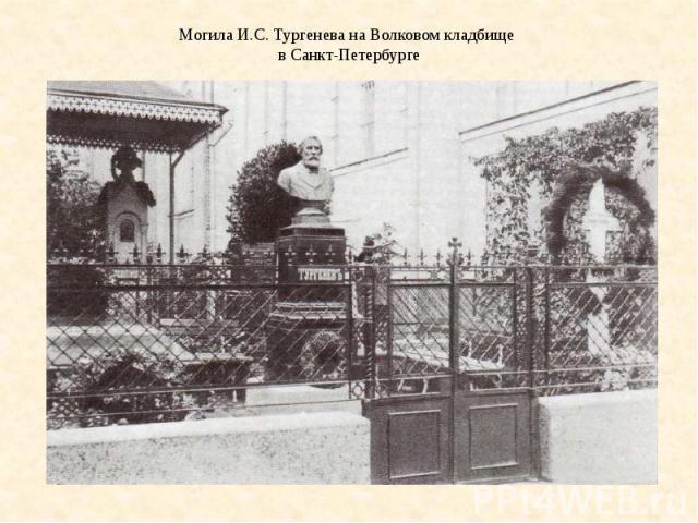 Могила И.С. Тургенева на Волковом кладбище в Санкт-Петербурге