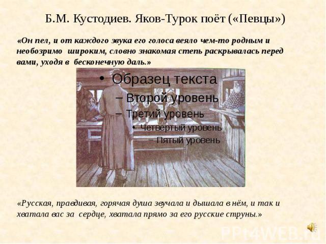Б.М. Кустодиев. Яков-Турок поёт («Певцы»)