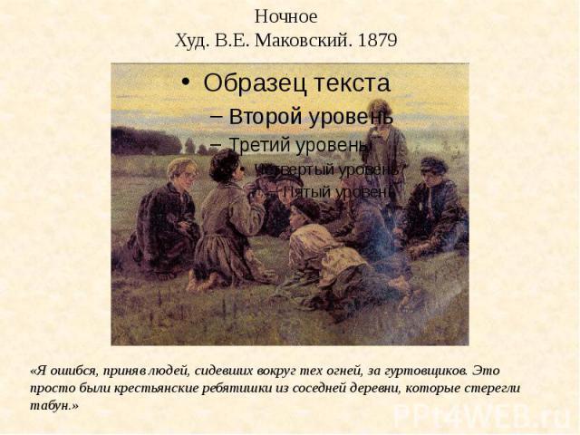 НочноеХуд. В.Е. Маковский. 1879