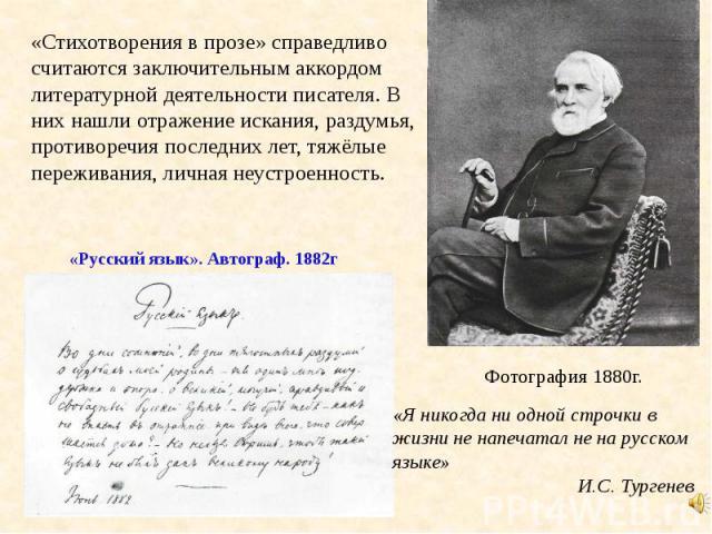 Фотография 1880г.