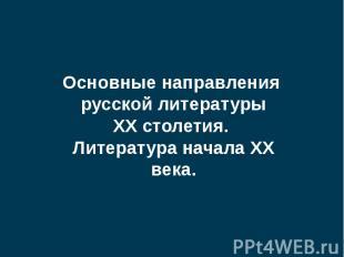 Основные направления русской литературы XX столетия. Литература начала XX века.