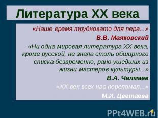 Литература XX века «Наше время трудновато для пера...»В.В. Маяковский«Ни одна ми