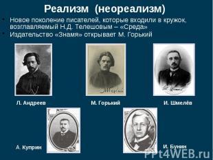 Новое поколение писателей, которые входили в кружок, возглавляемый Н.Д. Телешовы
