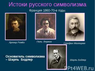 Истоки русского символизма Франция 1860-70-е годы.