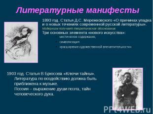 Литературные манифесты1893 год. Статья Д.С. Мережковского «О причинах упадка и о