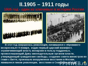 II.1905 – 1911 годы