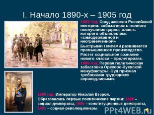 I. Начало 1890-х – 1905 год1892 год. Свод законов Российской империи: «обязаннос