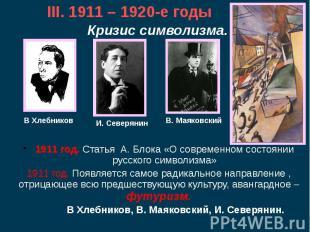 Кризис символизма.1911 год. Статья А. Блока «О современном состоянии русского си