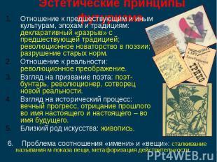Эстетические принципы футуризмаОтношение к предшествующим и иным культурам, эпох