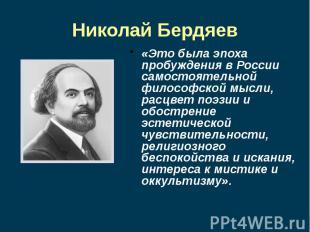 Николай Бердяев«Это была эпоха пробуждения в России самостоятельной философской