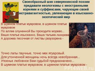 Своеобразный шик северянинской поэзии придавали неологизмы с иностранными корням