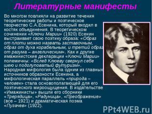 Во многом повлияли на развитие течения теоретические работы и поэтическое творче