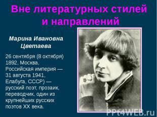 Марина Ивановна Цветаева26 сентября (8 октября) 1892, Москва, Российская империя