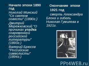 "Начало эпохи 1890 годНиколай Минский ""Со светом совести"" (1890г.) Дмитрий Мережк"