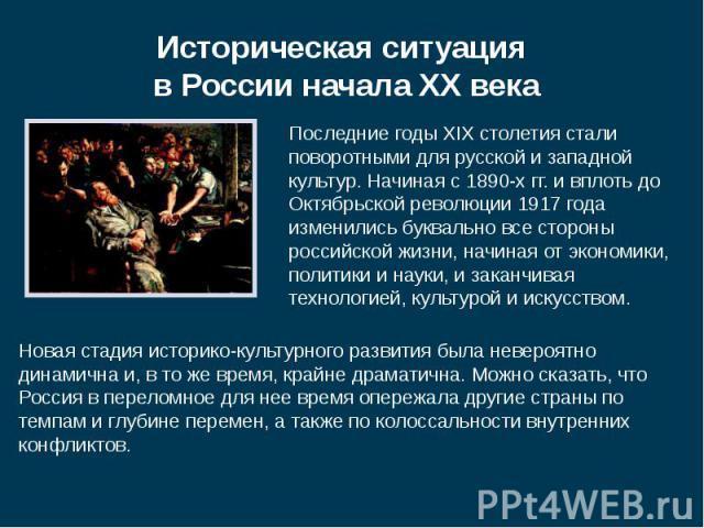 Историческая ситуация в России начала XX векаПоследние годы XIX столетия стали поворотными для русской и западной культур. Начиная с 1890-х гг. и вплоть до Октябрьской революции 1917 года изменились буквально все стороны российской жизни, начиная от…