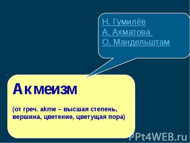 Акмеизм(от греч. аkme – высшая степень, вершина, цветение, цветущая пора)