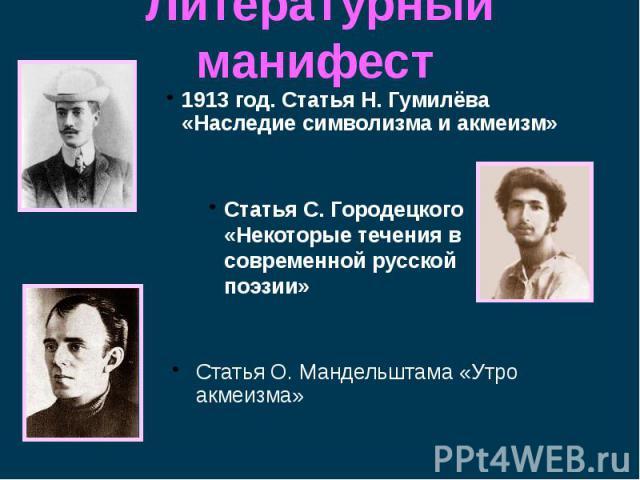 Литературный манифест Статья О. Мандельштама «Утро акмеизма»