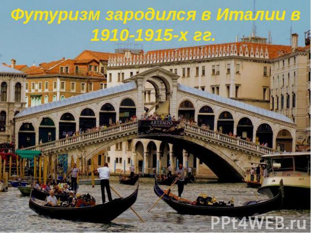 Футуризм зародился в Италии в 1910-1915-х гг.