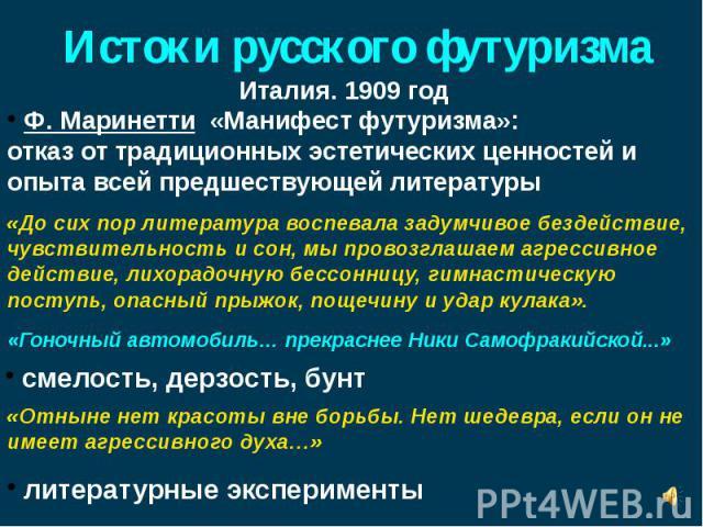 Истоки русского футуризма