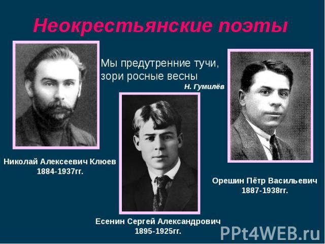 Неокрестьянские поэты