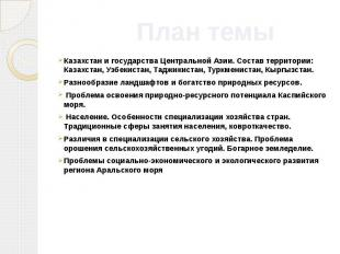 Казахстан и государства Центральной Азии. Состав территории: Казахстан, Узбекист