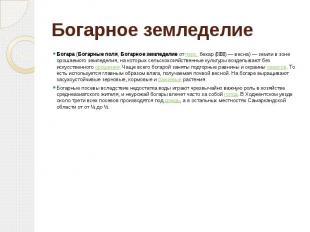 Богарное земледелие Богара (Богарные поля, Богарное земледелие от перс. бехар (ب