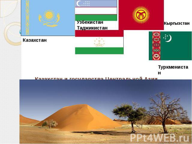 Казахстан и государства Центральной Азии