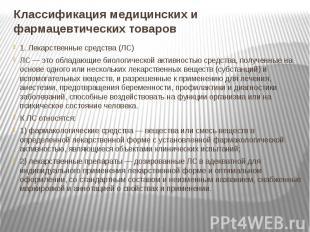 Классификация медицинских и фармацевтических товаров 1. Лекарственные средства (