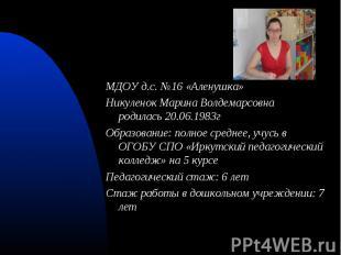 МДОУ д.с. №16 «Аленушка» МДОУ д.с. №16 «Аленушка» Никуленок Марина Волдемарсовна