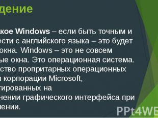 Введение Что такое Windows– если быть точным и перевести с английского язы