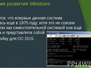 История развития Windows Считается, что впервые данная система появилась ещё в 1