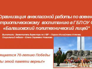 Организация внеклассной работы по военно-патриотическокому воспитанию в ГБПОУ СО