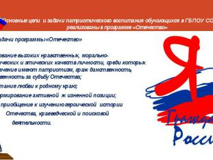 Основные цели и задачи патриотического воспитания обучающихся в ГБПОУ СО «БПЛ» р
