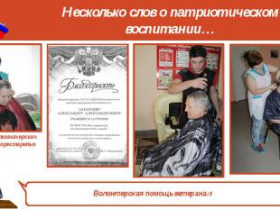 Оказание парикмахерских услуг в Доме престарелых Оказание парикмахерских услуг в
