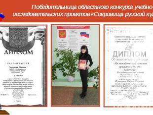 Победительница областного конкурса учебно-исследовательских проектов «Сокровища