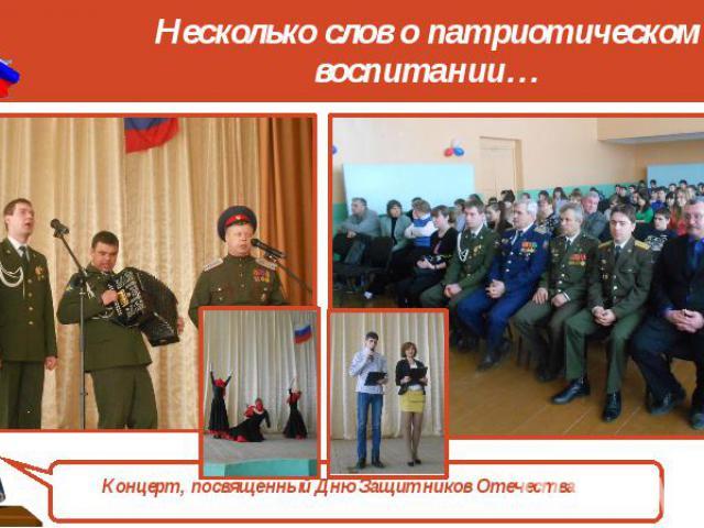 Концерт, посвященный Дню Защитников Отечества Концерт, посвященный Дню Защитников Отечества