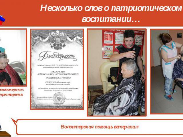 Оказание парикмахерских услуг в Доме престарелых Оказание парикмахерских услуг в Доме престарелых