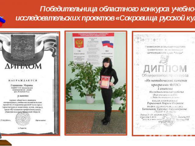 Победительница областного конкурса учебно-исследовательских проектов «Сокровища русской культуры