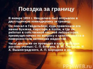 Поездка за границуВ январе 1859 г. Менделеев был отправлен в двухгодичную команд