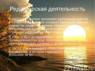 Редакторская деятельностьС 1891 г. Менделеев принимает деятельное участие в «Энц